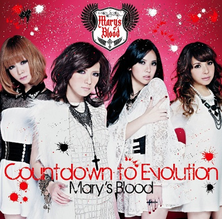 Mary's Blood - Countdown to Evolution (2014)