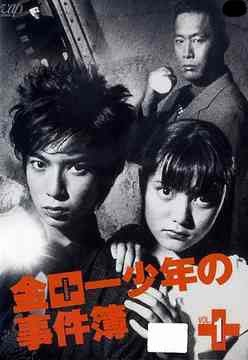 Kindaichi shonen no jiken bo 3 movie