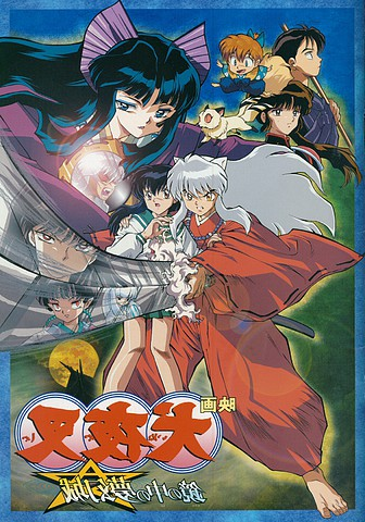 Inuyasha the Movie: The Castle Beyond the Looking Glass [DVD 5]