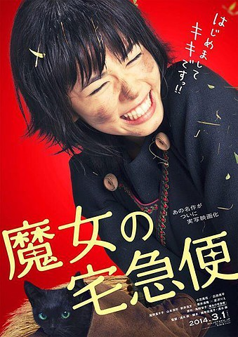 Kiki's Delivery Service – Live Action [DVD5]
