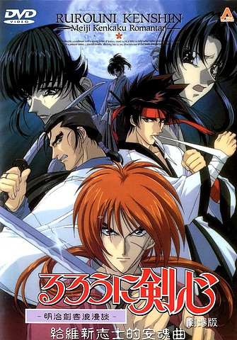 Rurouni Kenshin: The Motion Picture [DVD5]