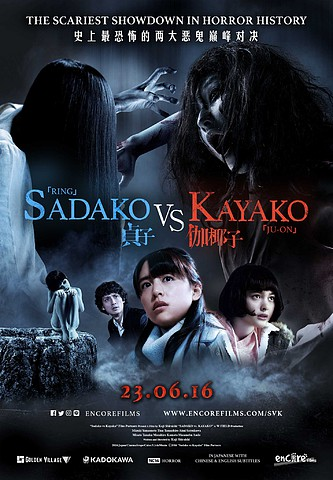 Sadako vs Kayako [Latino]