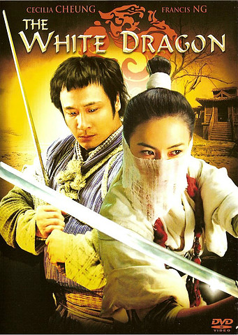 The White Dragon [DVD 5]
