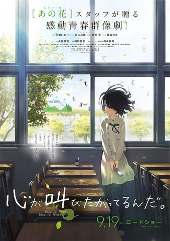 The Anthem of the Heart [DVD 5]