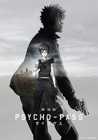 Psycho-Pass: The Movie [DVD 5]