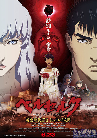 Berserk Golden Age Arc 2 [DVD 5]