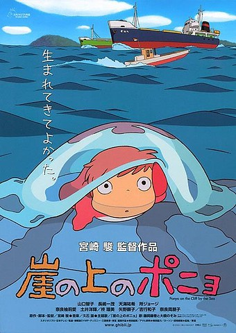 Ponyo on the Cliff by the Sea [DVD5]