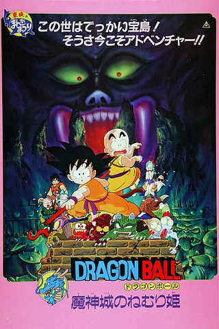 Dragon Ball: Sleeping Princess in Devil's Castle [DVD 5]